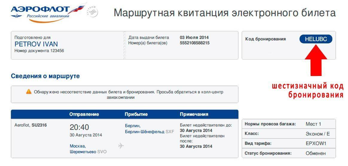 Маршрутная квитанция компании Аэрофлот
