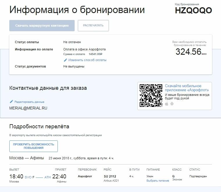 Бронь билета на самолет