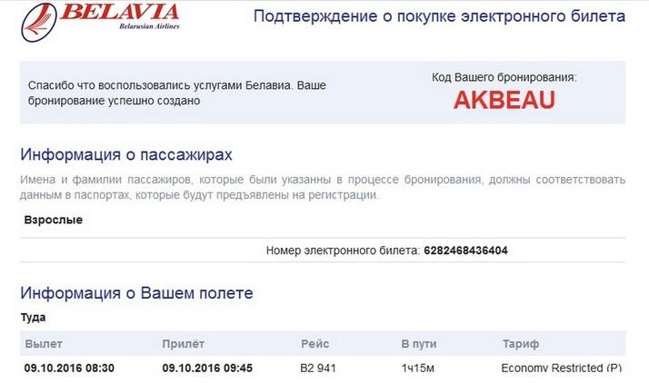 Маршрутная квитанция Белавиа
